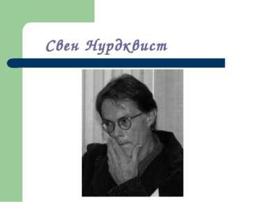 Свен Нурдквист