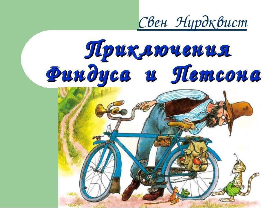 Свен Нурдквист Приключения Финдуса и Петсона