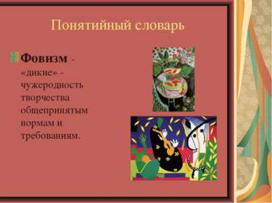 Понятийный словарь Фовизм - «дикие» - чужеродность творчества общепринятым но...