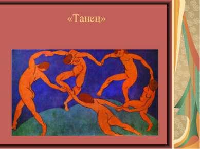 «Танец»