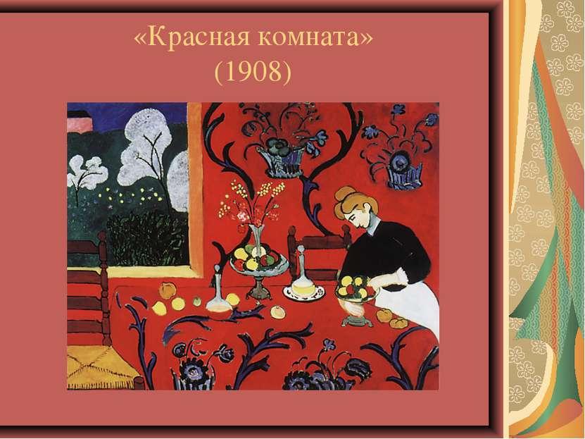 «Красная комната» (1908)