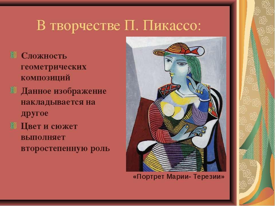 В творчестве П. Пикассо: Сложность геометрических композиций Данное изображен...