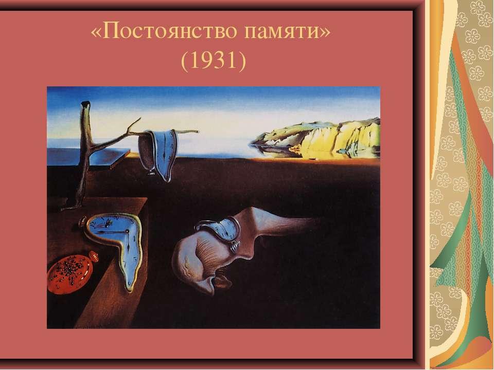 «Постоянство памяти» (1931)