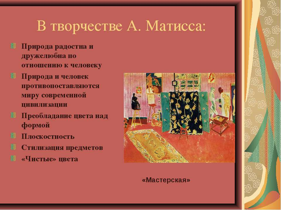 В творчестве А. Матисса: Природа радостна и дружелюбна по отношению к человек...