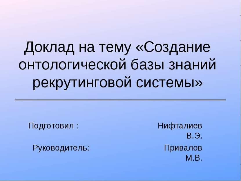Доклад на тему «Создание онтологической базы знаний рекрутинговой системы» По...