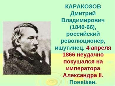 КАРАКОЗОВ Дмитрий Владимирович (1840-66), российский революционер, ишутинец. ...