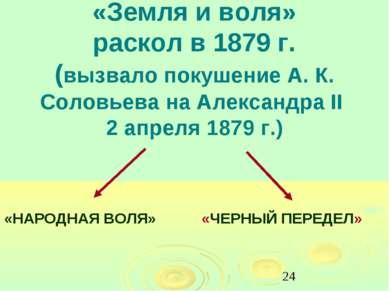 «Земля и воля» раскол в 1879 г. (вызвало покушение А. К. Соловьева на Алексан...