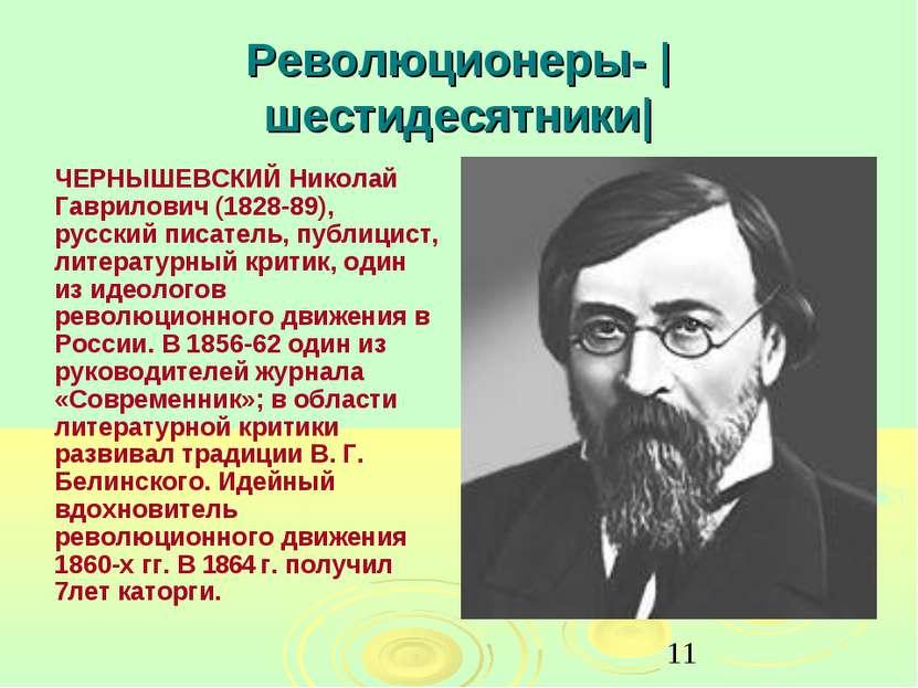 Революционеры-  шестидесятники  ЧЕРНЫШЕВСКИЙ Николай Гаврилович (1828-89), ру...