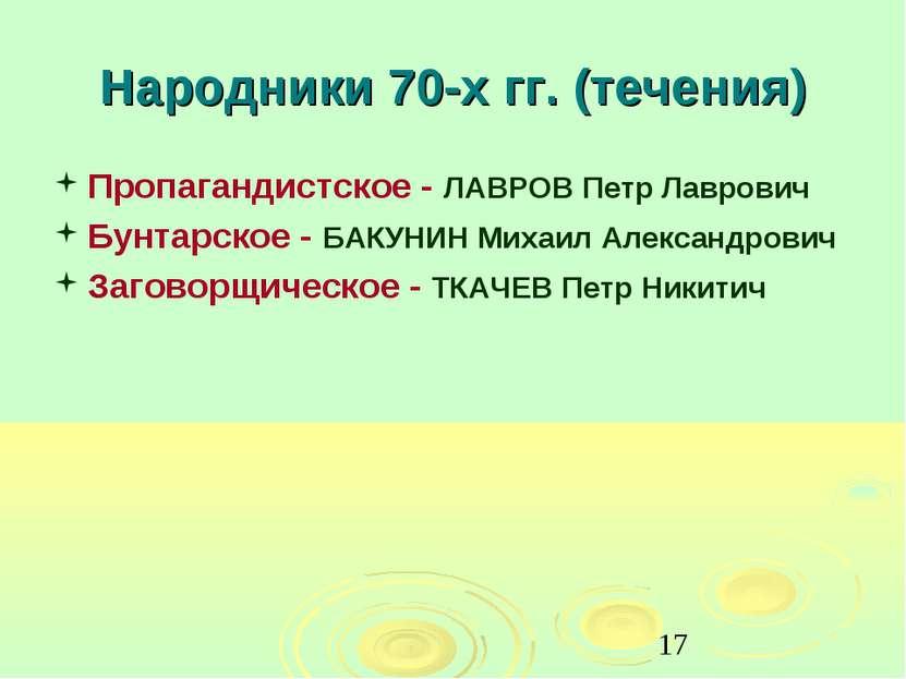Народники 70-х гг. (течения) Пропагандистское - ЛАВРОВ Петр Лаврович Бунтарск...