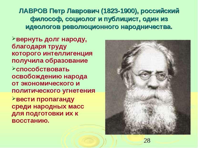 ЛАВРОВ Петр Лаврович (1823-1900), российский философ, социолог и публицист, о...