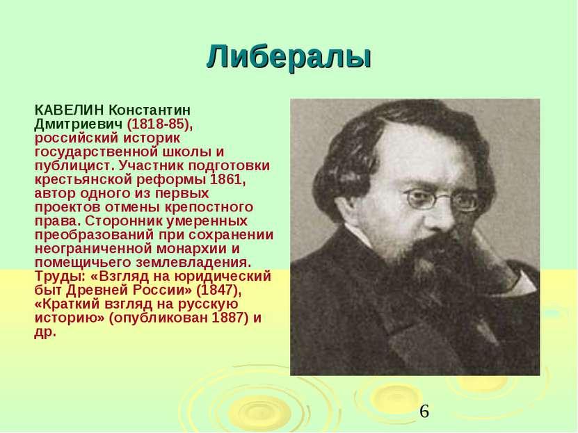 Либералы КАВЕЛИН Константин Дмитриевич (1818-85), российский историк государс...