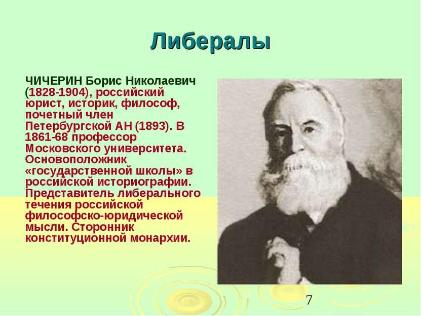 Либералы ЧИЧЕРИН Борис Николаевич (1828-1904), российский юрист, историк, фил...