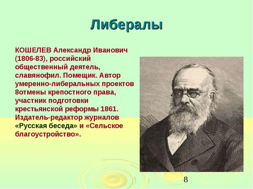 Либералы КОШЕЛЕВ Александр Иванович (1806-83), российский общественный деятел...