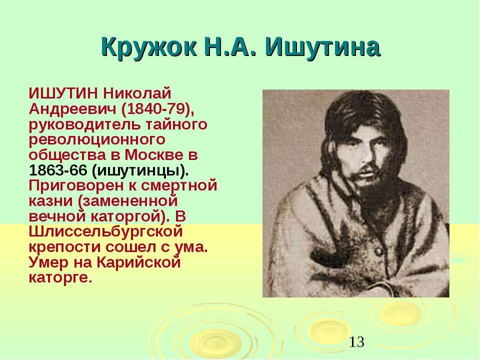 Кружок Н.А. Ишутина ИШУТИН Николай Андреевич (1840-79), руководитель тайного ...