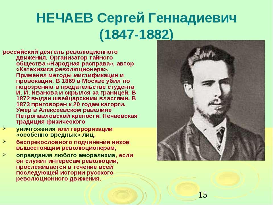 НЕЧАЕВ Сергей Геннадиевич (1847-1882) российский деятель революционного движе...