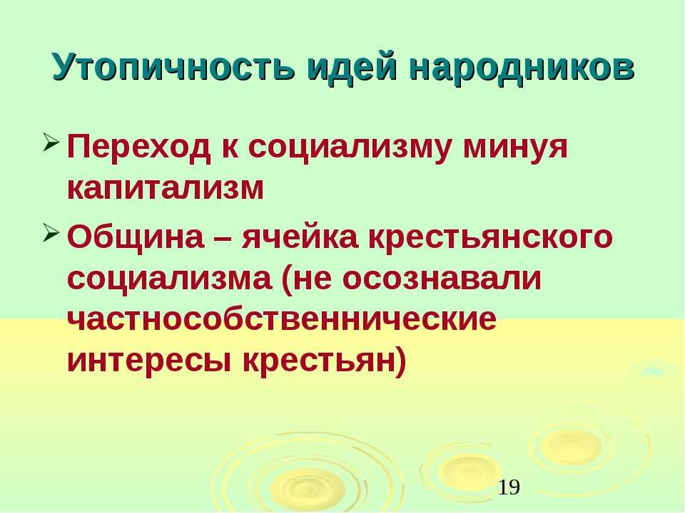 Утопичность идей народников Переход к социализму минуя капитализм Община – яч...