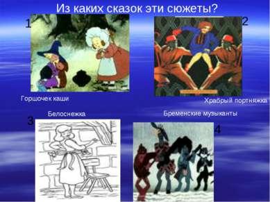1 2 3 4 Из каких сказок эти сюжеты? Горшочек каши Храбрый портняжка Белоснежк...