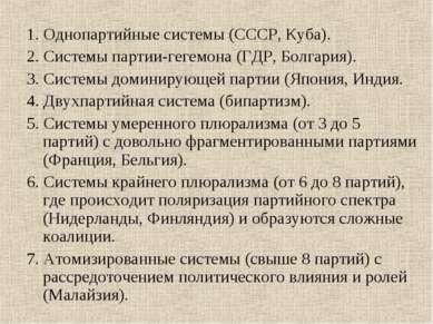 1. Однопартийные системы (СССР, Куба). 2. Системы партии-гегемона (ГДР, Болга...
