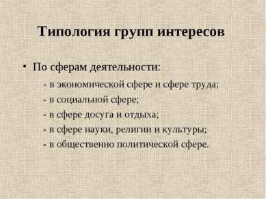 Типология групп интересов По сферам деятельности: - в экономической сфере и с...