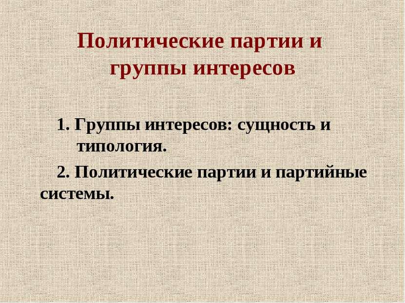 Политические партии и группы интересов 1. Группы интересов: сущность и типоло...