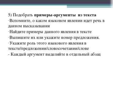 5) Подобрать примеры-аргументы из текста Вспомните, о каком языковом явлении ...