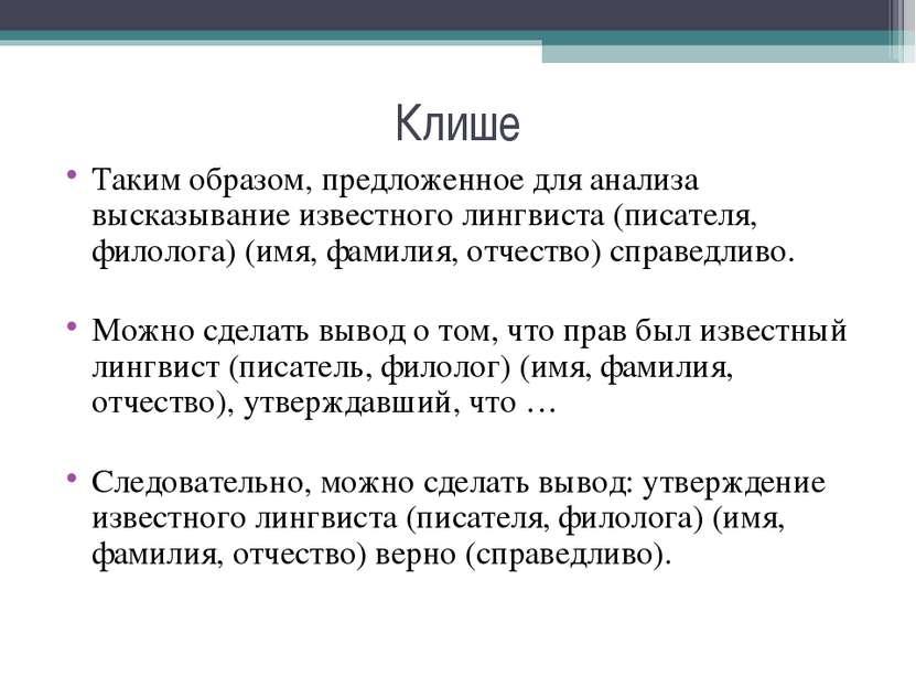 Клише Таким образом, предложенное для анализа высказывание известного лингвис...
