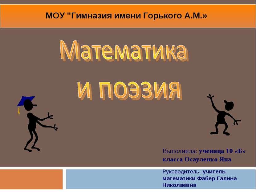 Руководитель: учитель математики Фабер Галина Николаевна