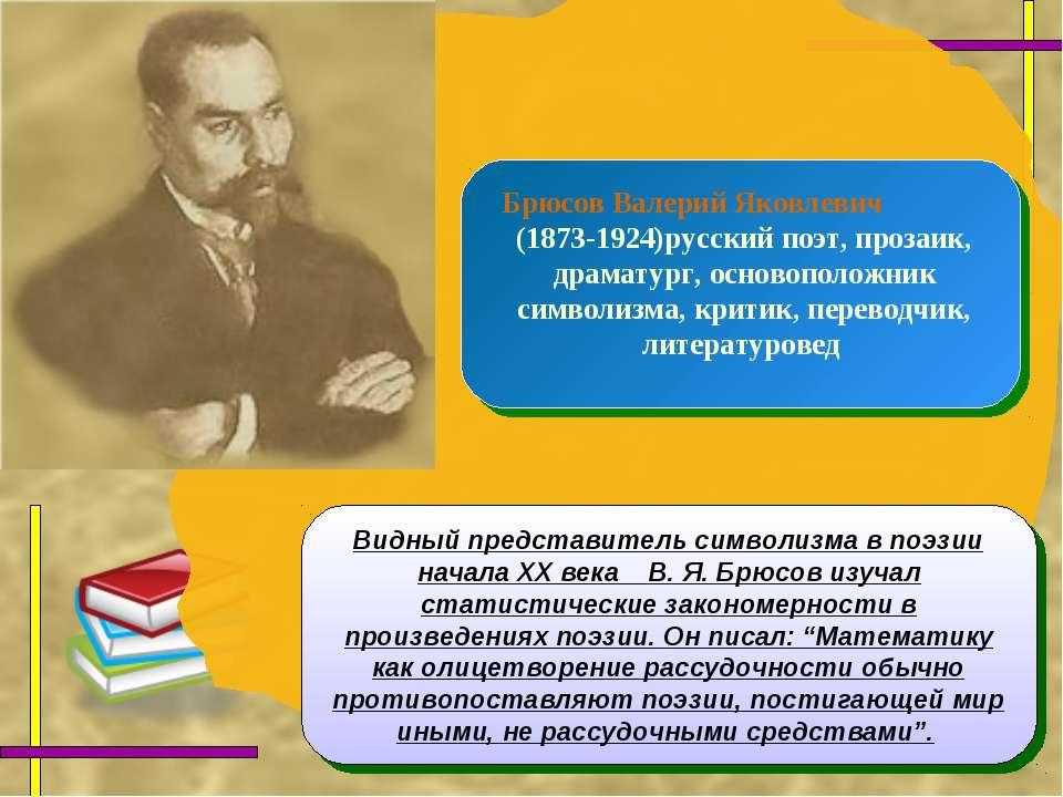 Видный представитель символизма в поэзии начала ХХ века В. Я. Брюсов изучал с...