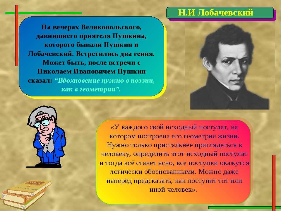 На вечерах Великопольского, давнишнего приятеля Пушкина, которого бывали Пушк...