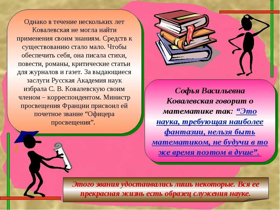 Однако в течение нескольких лет Ковалевская не могла найти применения своим з...