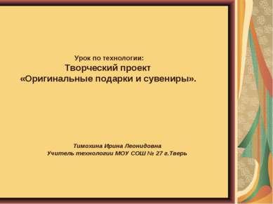 Тимохина Ирина Леонидовна Учитель технологии МОУ СОШ № 27 г.Тверь Урок по тех...