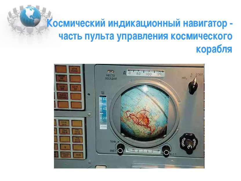 Космический индикационный навигатор - часть пульта управления космического ко...