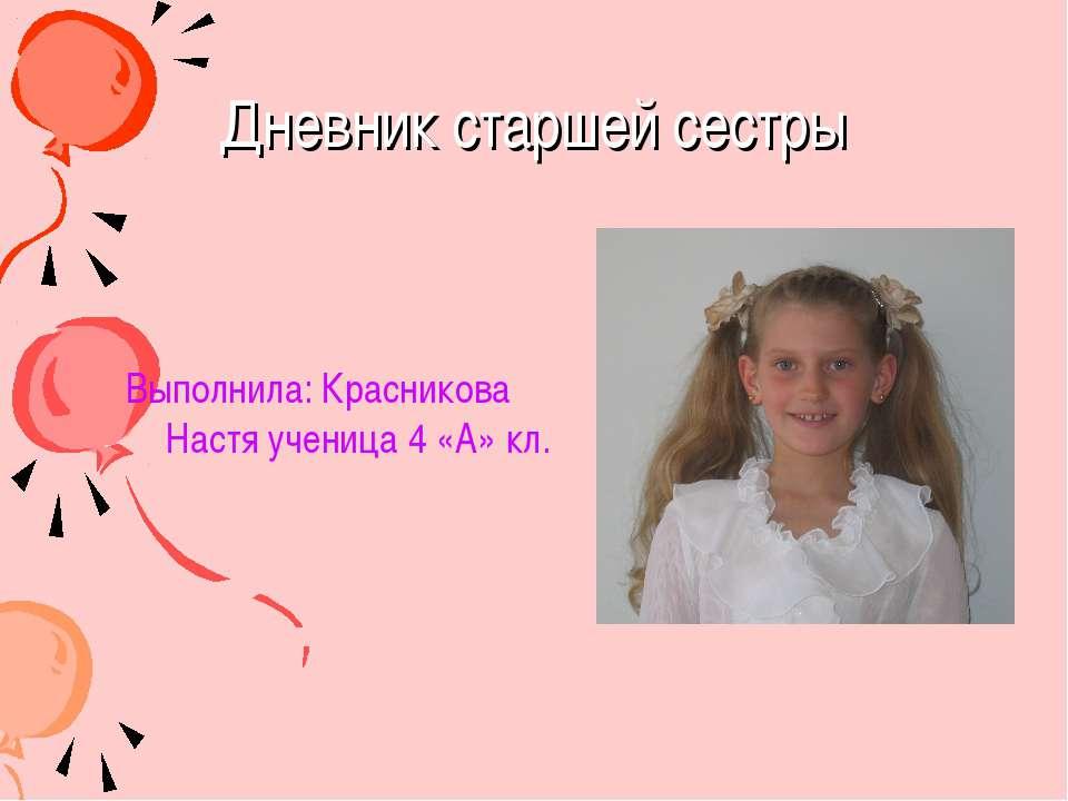 Дневник старшей сестры Выполнила: Красникова Настя ученица 4 «А» кл.