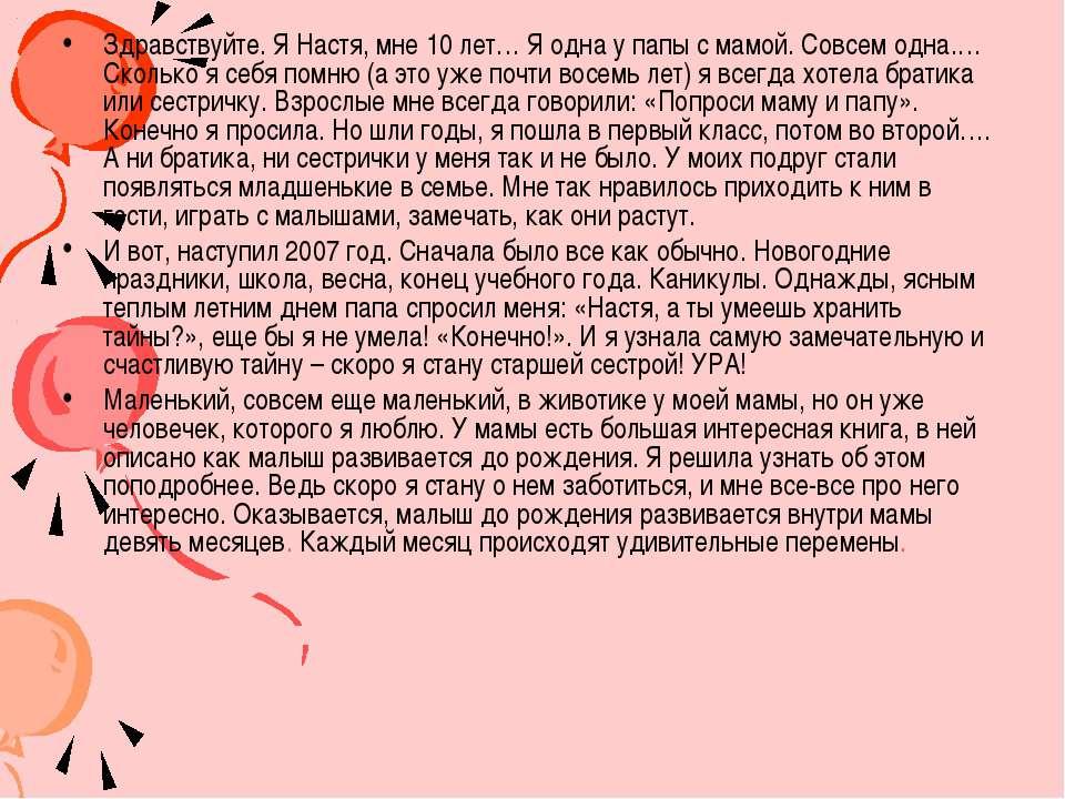 Здравствуйте. Я Настя, мне 10 лет… Я одна у папы с мамой. Совсем одна.… Сколь...