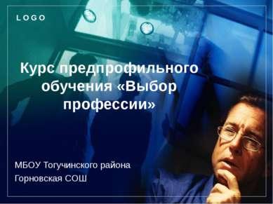 Курс предпрофильного обучения «Выбор профессии» МБОУ Тогучинского района Горн...