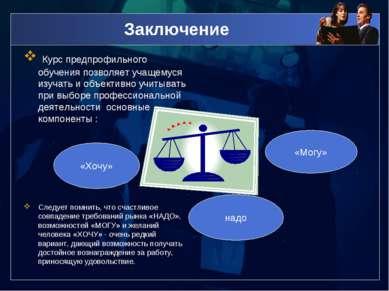 Заключение Курс предпрофильного обучения позволяет учащемуся изучать и объект...