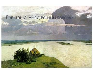 Левитан И. «Над вечным покоем»