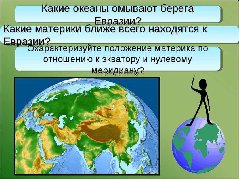 Какие океаны омывают берега Евразии? Какие материки ближе всего находятся к Е...