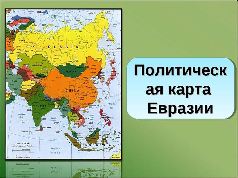 Политическая карта Евразии