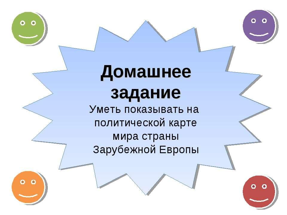 Домашнее задание Уметь показывать на политической карте мира страны Зарубежно...