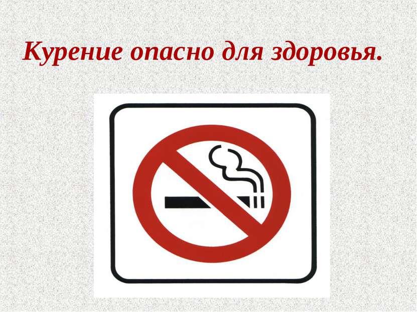 Курение опасно для здоровья.