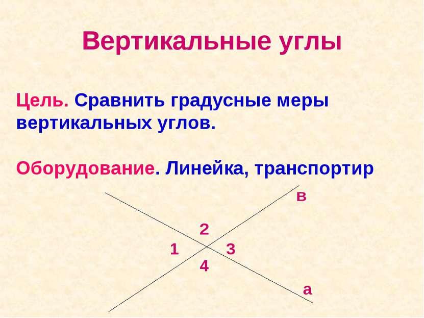 Вертикальные углы Цель. Сравнить градусные меры вертикальных углов. Оборудова...
