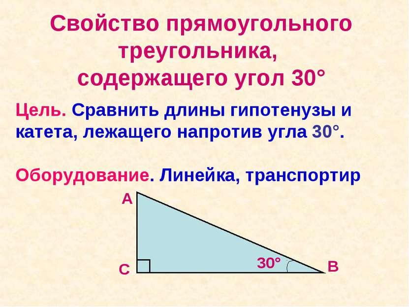 Свойство прямоугольного треугольника, содержащего угол 30° Цель. Сравнить дли...