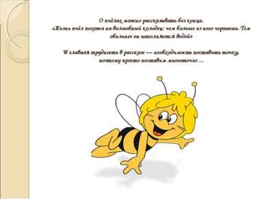 О пчёлах можно рассказывать без конца. «Жизнь пчёл похожа на волшебный колоде...