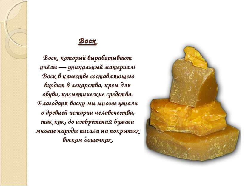 Воск Воск, который вырабатывают пчёлы — уникальный материал! Воск в качестве ...