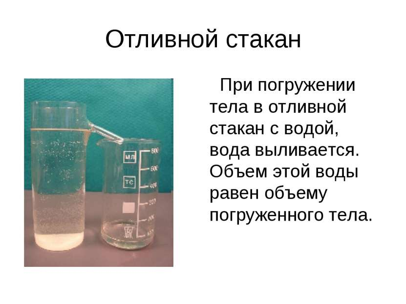 Отливной стакан При погружении тела в отливной стакан с водой, вода выливаетс...
