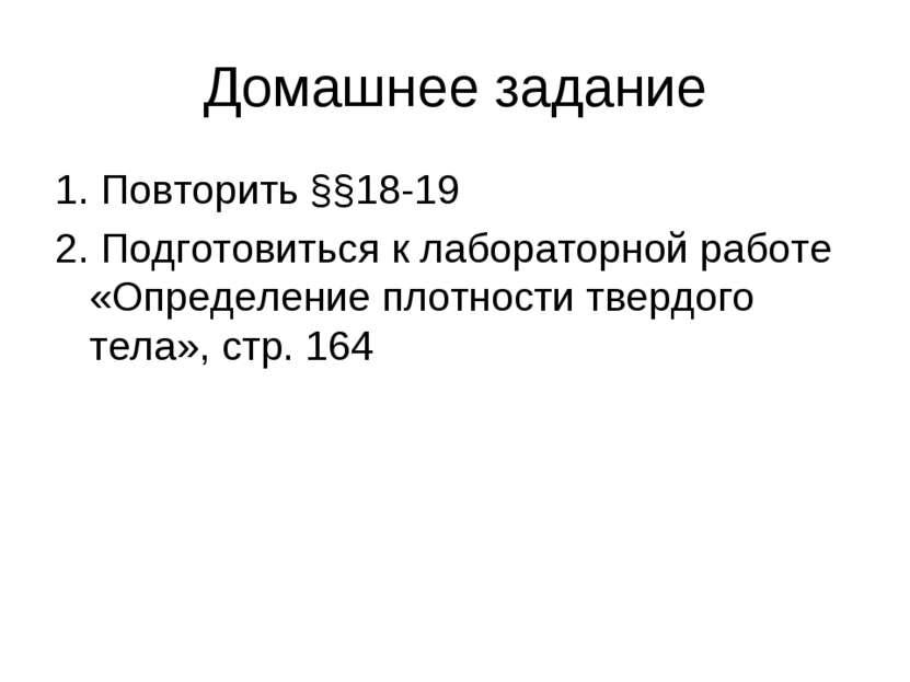 Домашнее задание 1. Повторить §§18-19 2. Подготовиться к лабораторной работе ...