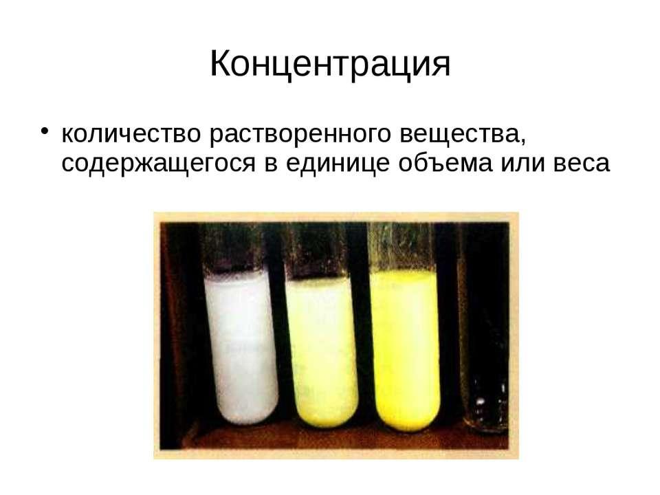 Концентрация количество растворенного вещества, содержащегося в единице объем...
