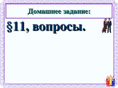 Домашнее задание: §11, вопросы.