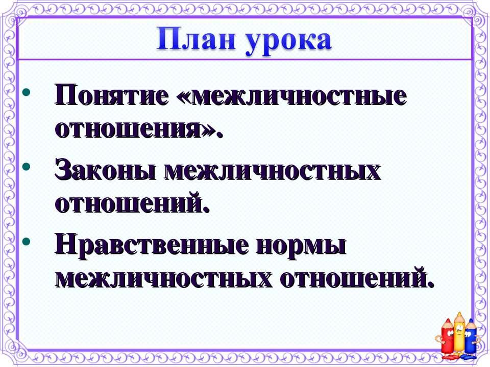 Понятие «межличностные отношения». Законы межличностных отношений. Нравственн...